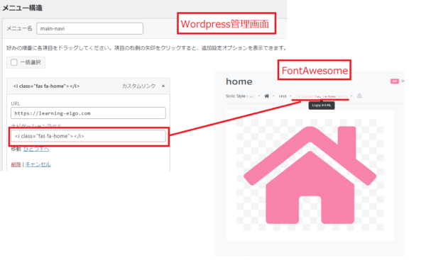 FontAwesome search Home icon